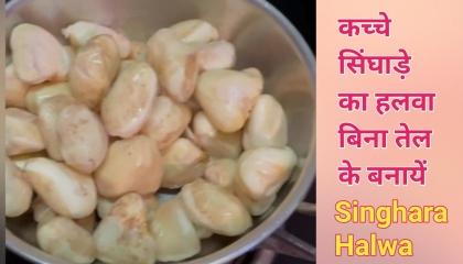 कच्चे सिंघाड़े का हलवा बिना तेल के बनायें  Singhara Halwa without Oil