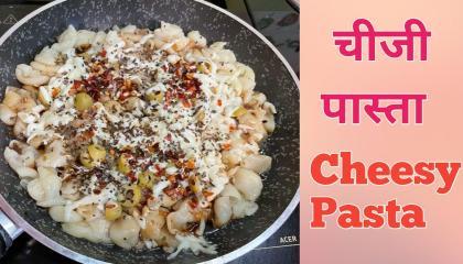 चीजी पास्ता | Cheesy Pasta recipe in Hindi