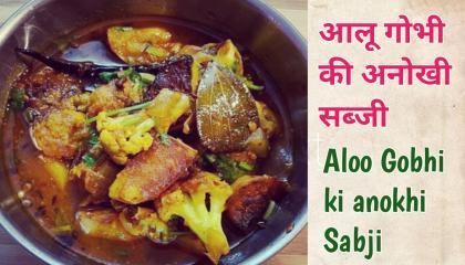 आलू गोभी की अनोखी सब्जी  Aloo Gobhi ki Anokhi Sabji