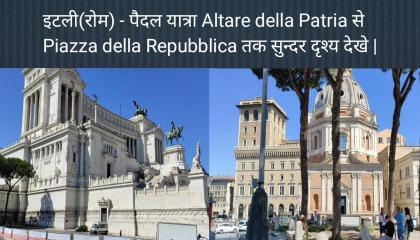 ITALY ( Rome) - Altare della Patria ⏩ Piazza della Repubblica walking Tour