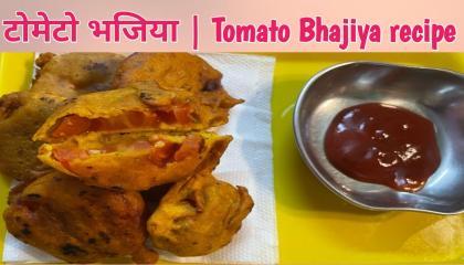 टोमेटो भजिया  Tomato Bhajiya recipe in Hindi