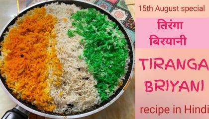 Tiranga Briyani  recipe in Hindi