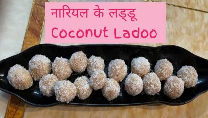नारियल के लड्डू  Coconut Ladoo recipe in Hindi
