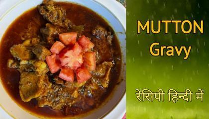 MUTTON Gravy  Gravy Mutton  recipe in Hindi