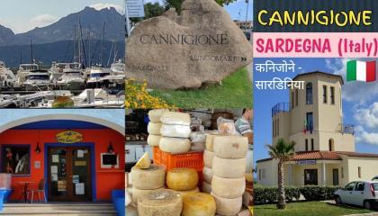 कनिजोने, सारडिनिया आइलैंड (इटली)  Cannigione - Sardinia / Sardegna  Island (Italy)