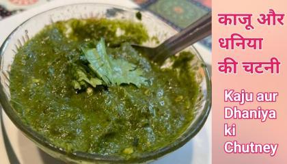 Kaju aur Dhaniya ki Chutney  recipe in Hindi