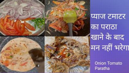 प्याज टमाटर का पराठा खाने के बाद मन नहीं भरेगा  Onion Tomato Paratha recipe