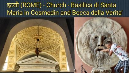 ITALY(Rome) - Bocca della Verita'  Church - Basilica di Santa Maria in Cosmedin ROMA