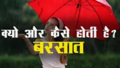 Kyon aur kaise Hoti Hai Barish secret of the rain