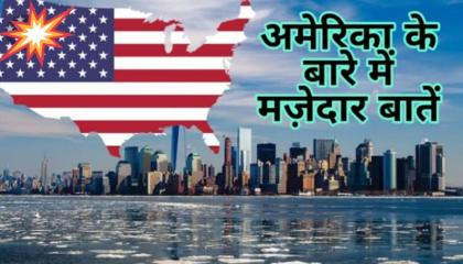 12 amazing fact about in America