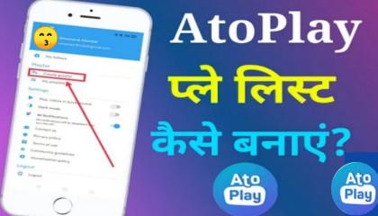 Atoplay App Par Playlist Kaise Banaen  एटोप्ले ऐप पर पलेलीस्ट कैसे बनाए  📱