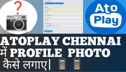 एटोप्ले चैनल में PROFILE फोटो कैसे लगाए📱 HOW TO PROFILE PHOTO IN ATOPLAY