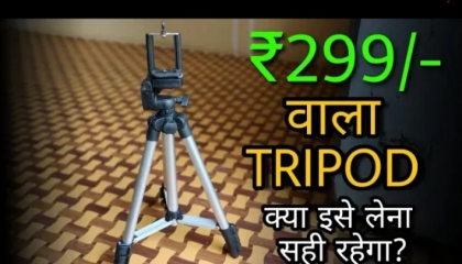 Cheapest Mobile Tripod Available At Flipkart Cost Less Then Rs 300 Only