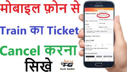 Train ticket cancel kaise kare  How to cancel train ticket  ट्रेन टिकट कैंसिल कैसे करते हैं?