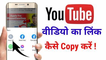Youtube Videos Ka Link Copy Kaise Kare