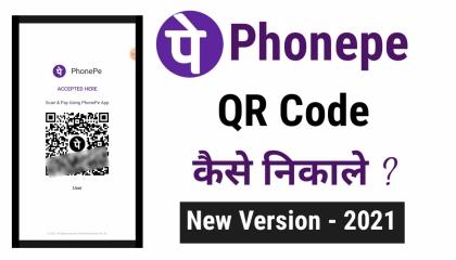 Phonepe Ka QR Code Kaise Nikale  How to share phonepe qr code