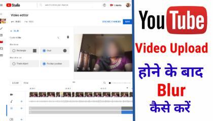 Youtube Video Upload Hone ka bad Blur Kaise Kare -gita tech secret
