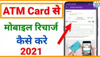 ATM Card se mobile recharge kaise kare, debit card se mobile recharge kaise kare.