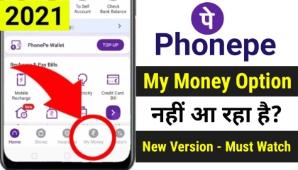 My Money Option Not Showing In Phonepe  Phonepe Me My Money Option Kaise Laye