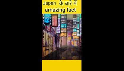 japan के बारे में अमेजिंग फैक्ट