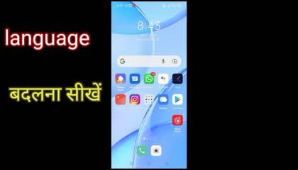 language change karna