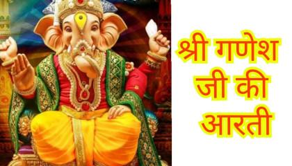 Jay Ganesh Jay Ganesh Deva Aarti I Ganesh Ji Aarti