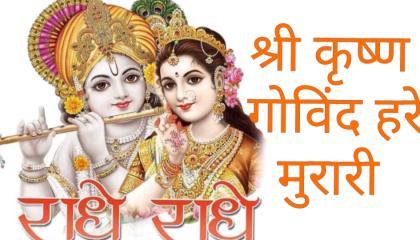 Shree Krishna Govind Hare Murari।। श्री कृष्ण गोविन्द हरे मुरारी।। Song