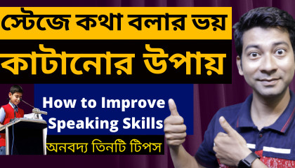 How to improve public speaking skills  3 tips for public speaking skills