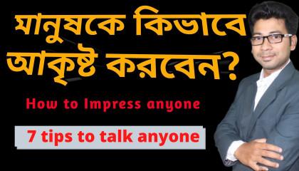 How to talk anyone  সুন্দর করে কথা বলার টিপস   byMentor Ashik Mondal