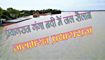 Prayagraj Ganga Nadi, प्रयागराज में बाढ़  की स्थिति, इलाहबाद में बाढ़ का प्रकोप , flood in Prayagraj प्रयागराज डूब गया.