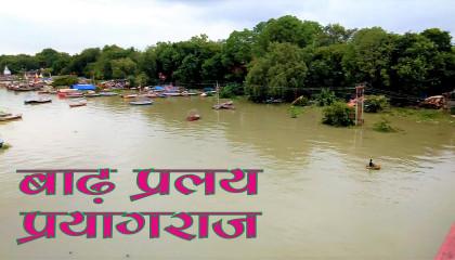 प्रयागराज में बाढ़ का कहर , इलाहाबाद डूब गया, Flood in Prayagraj UP ,Ganga river Flood बाढ़ का सीन।