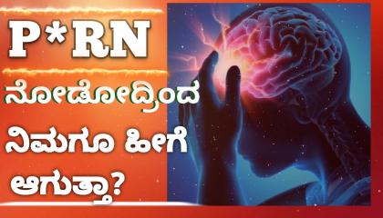 how to quit P*RN addition by manjusurya