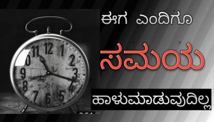 stop wasting time by manjusurya