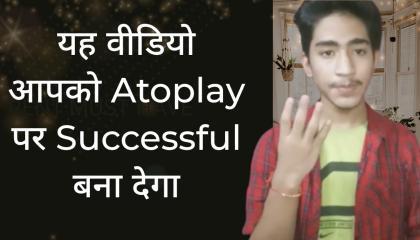 यह वीडियो आपको Atoplay पर Successful बना देगा