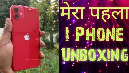 I Phone Unboxing My first I PhoneTechno_kingAtoplay