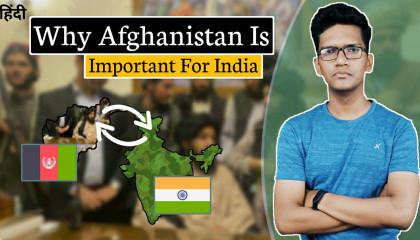 अफगानिस्तान हमारे लिए क्यों है जरूरी  IndiaAfghan Relations  By Mohit Kale