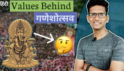गणेश जी से हमे क्या सीखना चाहिए   values we learn from ganesha by Mohit Kale