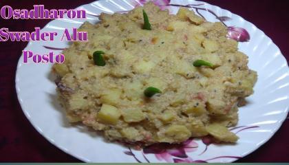 Osadharon Swader Alu Posto Recipe