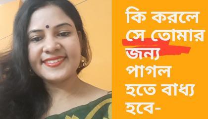 এই কাজ গুলি করলে সে তোমার জন্য পাগল হতে বাধ্য হবে/ Bengali motivational quotes/ Bangla motivation speech