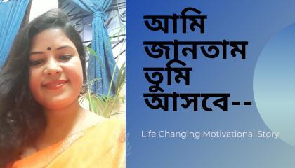 আমি জানতাম তুমি আসবে/ Life changing motivational story