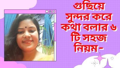 গুছিয়ে সুন্দর করে কথা বলার ৬ টি নিয়ম/ Bengali Motivational Quotes
