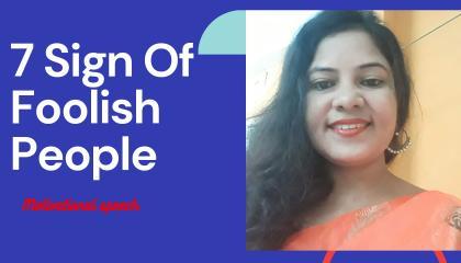 7 Sign Of Foolish People/ Bengali Motivational Speech