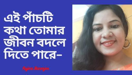 এই পাঁচটি কথা তোমার জীবন বদলে দিতে পারে/ Bengali Motivational Quotes