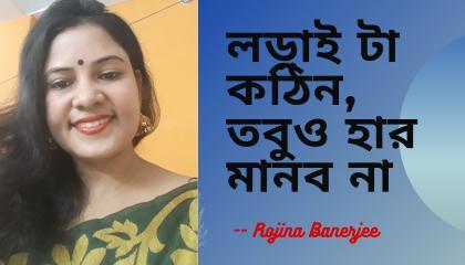 জীবনের লড়াই টা কঠিন, তবুও হার মানব না/ bengali motivational quotes