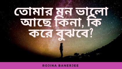 তোমার মন ভালো আছে কিনা তা কি করে বুঝবে?/Bangal Motivational Video