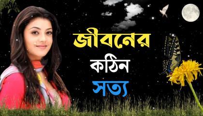 জীবনের কঠিন সত্য /Life Changing Motivational Video In Bangla/Bangla Motivational Video/Motivate Take
