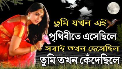 Bengali Heart Touching Video  Life Changing Motivational Video In Bengali  Motivate Take