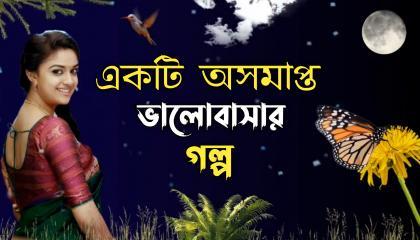 একটি অসমাপ্ত ভালোবাসার গল্প   Heart Touching Motivational Quotes In Bangla  Motivate Take