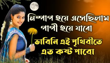 Heart Touching Motivational Quotes In Bengali  Inspirational Speech  Motivate Take