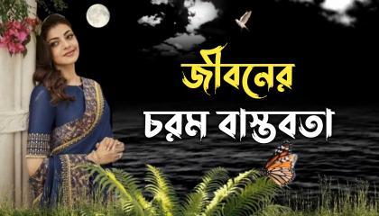 জীবনের চরম বাস্তবতা  Best Inspirational Video In Bangla  Bengali Quotes  Motivate Take